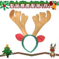 聖誕節 鹿角髮圈 (棕色 帶耳) 鹿角髮夾 麋鹿髮箍 麋鹿 麋鹿角 麋鹿 髮箍 頭飾【塔克】