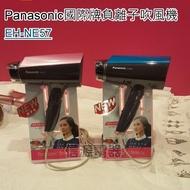【信源電器】【Panasonic 國際牌 負離子 吹風機】 EH-NE57/EHNE57