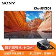 【SONY】BRAVIA 55型 4K Google TV 顯示器(KM-55X80J)/贈兩大好禮