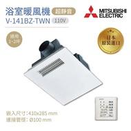 【MITSUBISHI 三菱】浴室暖風乾燥機 V-141BZ-TWN 日本原裝進口 110V(浴室暖風機)