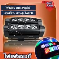 โปรโมชั่นราคาต่ำ จัดส่งฟรี ไฟแฟลชเวที 40 วัตต์ ไฟเวที ไฟแฟลช KTV แฟลช LED Light Bar ไฟหัวเลเซอร์ led mini spider light หรือไฟแมงมุม ไฟเลเซอร์ในผับ ไฟผับ ไฟปาร์ตี้ ไฟเทคเลเซอร์ ไฟผับ ไฟเลเซอร์ในผับ ไฟปาร์ตี้ ไฟเลเซอร์ปาตี้