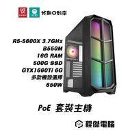 【流亡黯道PoE】野蠻人 5600X/B550/16G/500G/1660Ti/650W 套裝主機『高雄程傑電腦』