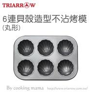 6連貝殼造型不沾烤模-丸型(6464NS) 蛋糕 烘焙用具 模具 甜點 瑪德連 雞蛋糕 模具 三箭牌 DIY(伊凡卡百貨)