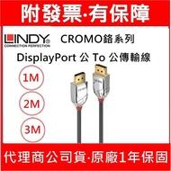 LINDY 36301 / 36302 / 36303 林帝 CROMO鉻系列DisplayPort 公 To 公傳輸線