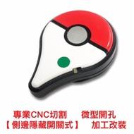 (代工改裝雙開關省電) 自動抓寶手環 寶可夢 GO Pokemon GO Plus 智能穿戴手環 抓寶神器【魔力電玩】