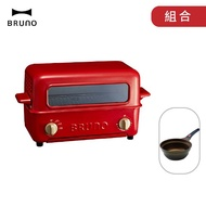 【贈防溢鍋】BRUNO BOE033 上掀式水蒸氣循環燒烤箱 上掀式烤箱 電烤盤 烤箱 烤盤 電烤爐 紅 原廠公司貨