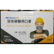 永猷 MD 雙鋼印◉活性碳醫療醫用口罩◉ 成人四層活性碳平面口罩◉台灣製◉一盒50枚(3盒套組)