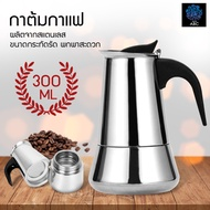 กาต้มกาแฟรุ่นสแตนเลส Moka Pot กาต้มกาแฟสดแบบพกพา หม้อต้มกาแฟแบบแรงดัน เครื่องชงกาแฟ เครื่องทำกาแฟสด เอสเปรสโซ่ ขนาด 4 / 6 ถ้วย MOKA POT