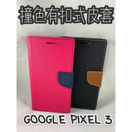 """""""扛壩子""""台灣製造撞色系列GOOGLE PIXEL 3  皮套 手機套 側立皮套  單內裡2卡槽"""