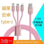 多接頭 3合一 手機 平板 快速充電線 iphone ipad Type-C lightning接口