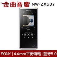 SONY 索尼 NW-ZX507 銀色 高解析音質 Walkman 數位隨身聽 | 金曲音響