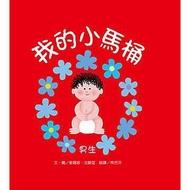維京國際 我的小馬桶系列 男生   女生(2書2CD) 單本賣場