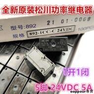 【優先發貨】全新原裝 892-1CC-C 24VDC 功率繼電器 5A 5腳 24V DC24V 1開1閉