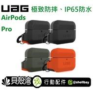 【出清】UAG AirPods Pro 軟式耐衝擊保護套 防水防塵 IP65