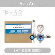 氬氣表 LH-1 標準式 台灣標準規格 調整計 鋅合金氬氣錶 TIG氬焊機 氬氣錶 流量計【璟元五金】
