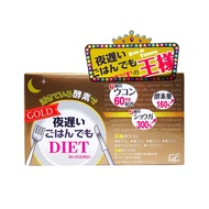 日本進口 夜遲Night Diet 新谷酵素 黃金薑黃加強版(5粒 x 30包)