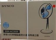 中和-長美 特價品 新格電風扇 SSK-AC2020/SSKAC2020 14吋微電腦遙控DC直流立扇~有現貨