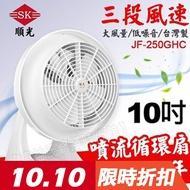 【現貨!馬上出】順光10吋夢幻白噴流循環扇JF-250GHC三段風量 風扇 立扇 節能風球機 電風扇/立扇/桌扇/電扇