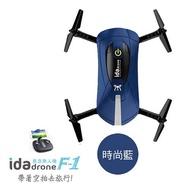 【Ida drone】F1 意念四軸空拍機