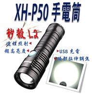 最新強燈 P50超強光手電筒 USB充電 3000流明 防水手電筒 秒殺L2晶片 鋁合金手電筒 L2手電筒靠邊站