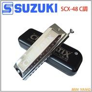 【民揚樂器】鈴木口琴 SUZUKI 半音階口琴 C調 SCX48 SCX-48 12孔 日本原裝