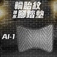 宏佳騰 AI1 腳踏墊 機車腳踏墊 AI-1腳踏墊 不積水 排水版 排水踏墊 新車必購 Aeon Ai1 機車腳踏墊