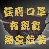 無單賣口罩  限購兩組  酒精 乙醇 濕紙巾 乾洗手 贈 藍鷹牌 藍鷹 立體 口罩 活性碳 口罩 成人 兒童 幼兒 幼童