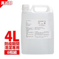 現貨【防疫必備】異丙醇75%潔用酒精 4公升6入