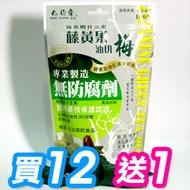 《九龍齋》藤黃果油切梅 原 抹茶油切梅揪團買12包加贈1包全新包裝上市