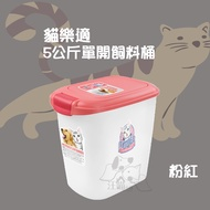 貓樂適CATIDEA 單開飼料桶 儲糧桶 粉色  [5公斤/15公斤]