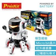 【寶工 ProsKit 科學玩具】二代寶比機器人 GE-894 (含Micro Bit )