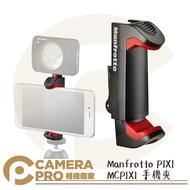 ◎相機專家◎ Manfrotto MCPIXI Clamp PIXI 手機夾 支援熱靴 twistgrip 新款 公司貨