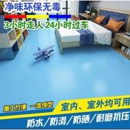 尤西生活館❤環氧樹脂地坪漆室內家用防滑水泥地面漆防水耐磨地板漆自流平油漆