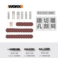 【WORX 威克士】全能打磨/刻磨切割附件 套件組二(WA7221)