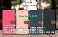 Polaris 新北極星 Sony Xperia 10 II 磁扣側掀翻蓋皮套
