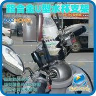重機車摩托車/單車自行車 鋁合金屬U型360度旋轉 飲料水杯支架 固定架 置杯架 飲料架 水杯架 水壺架