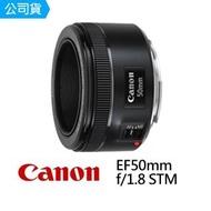 【Canon】EF 50mm F1.8 STM 標準鏡(公司貨)