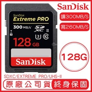 SanDisk 128GB EXTREME PRO SD UHS-II 記憶卡 讀300 寫260 128G SDXC
