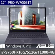 【ASUS送Wacom繪圖板】ProArt StudioBook 17吋商用筆電PRO-W700G1T-0082I9750H(i7-9750H/16G/512G/T1000-4G