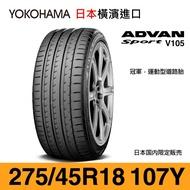 【YOKOHAMA 橫濱輪胎】ADVAN Sport V105【275/45 R18-107Y】【東橫輪業】