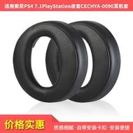 現貨 新品 適用索尼PS4 7.1 PlayStation白金CECHYA-0090原裝耳機海綿套耳罩 無線耳機套