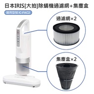 日本IRIS IC-FAC2除蟎機(大拍) 配件組(過濾網FH2-2入+集塵盒FS2-2入)