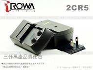 [享樂攝影] ROWA JAPAN 2CR5 充電式電池 充電器 PASASONIC 2CR5 R2CR5 CR-P2 CRP2 RCRP2