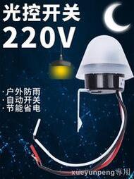 超低價戶外光控開關220V光感應控制器光控感應光敏開關路燈天黑自動亮