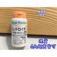 💖啾啾💖現貨|||日本直送~朝日 Asahi Dear-Natura 軟骨素 30日