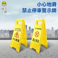 《頭手工具》禁止停車警示牌 小心地滑提示牌 小心滑倒警示牌 地板清潔告知牌 a字告示牌
