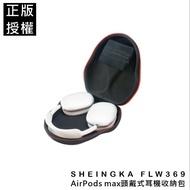 🇹🇼台灣現貨⚡️當天寄出🔥 蘋果AirPods max 頭戴式耳機 收納包 蘋果 無線 耳機 收納包 頭戴式耳機收納包