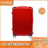 HANK กระเป๋าเดินทางล้อลาก 20 24 28 นิ้ว Luggage 100%PC กระเป๋าเดินทาง กระเป๋ารุ่นซิป กระเป๋าเครื่องสำอางวัสดุABS Cosmetic case