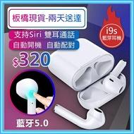 藍芽耳機i9s 無線磁吸充電 i9s藍芽耳機tws5.0藍牙版充電倉雙耳通話 支援蘋果/安卓 送保護套+掛勾!