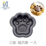 三能 SN612 貓爪蛋糕模 貓掌 熊掌 柴柴腳印 不沾黏耐高溫 烘焙蛋糕 雞蛋糕 I-Kitchen【愛廚房】